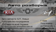 Авторозборка Hyundai KIA avtorodina.com.ua